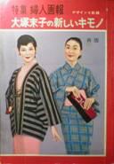 美しいキモノ・他 VOL.5 古雑誌&...